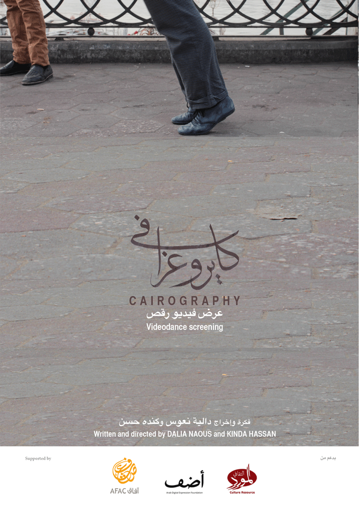 Cairography premiere screening poster